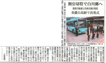 ※岐阜新聞 平成25年4月21日付