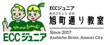 ECCジュニア 旭町通り教室 ロゴ