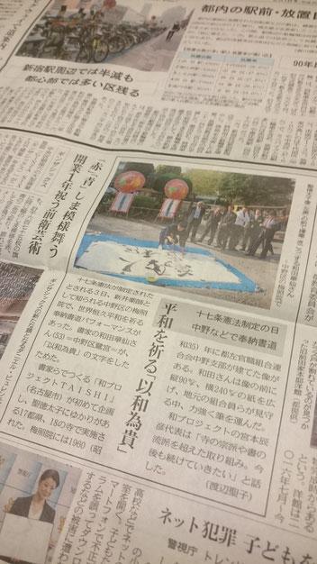 4月4日(水)東京新聞18面『山手』カラー刷り