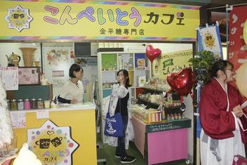 こんぺいとうカフェ チャチャタウン小倉店