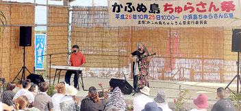 1400人が訪れ、賑わった「ちゅらさん祭」=25日、小浜島ちゅらさん広場