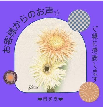 今日のカード♥由実恵♥