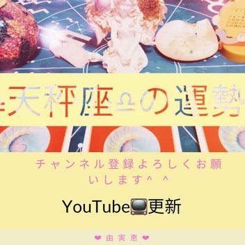 YouTube更新✨天秤座の運勢