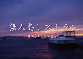 夜を迎える猿島からの風景