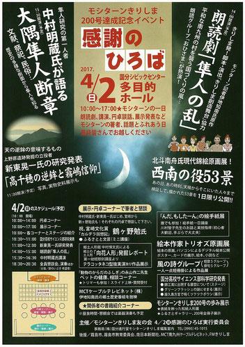 モシターンきりしま200号記念イベント