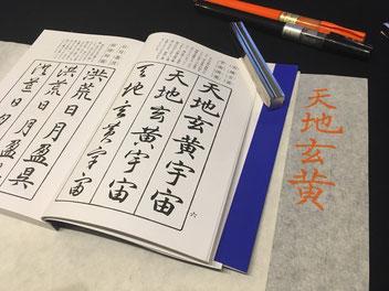 東京 中野区 中野 書道 書写 習い事 教室 子供 子ども 大人 書写 習字 書道