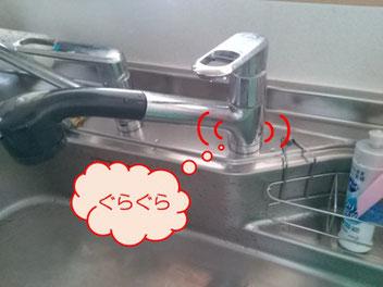 流し台の水栓がぐらぐらしている
