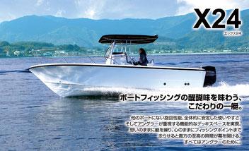 X24富山県新艇ジョイマリン
