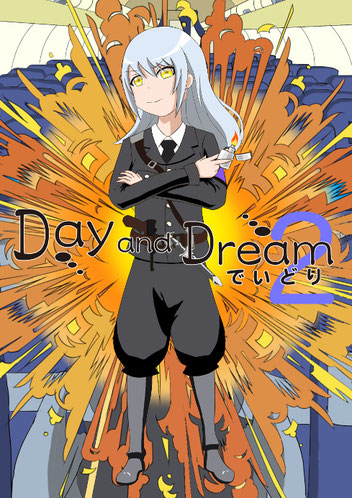 Day and Dreamでいどり 2