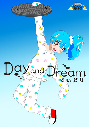 Day and Dreamでいどり
