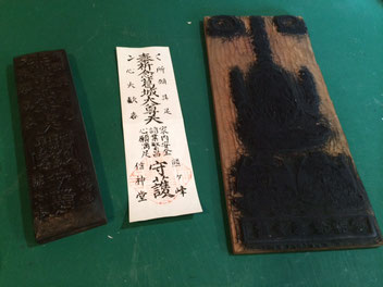 神社 お札 版木