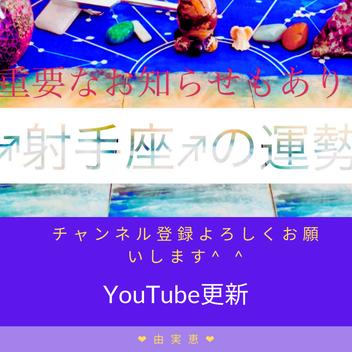 射手座の運勢🔮YouTube更新♥由実恵♥