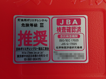 灯油缶推奨認定ラベル