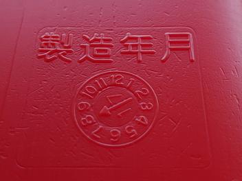 灯油缶の製造年月日