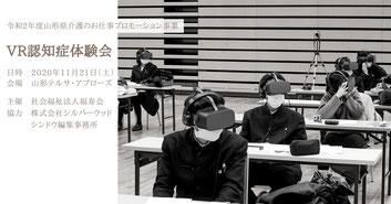 福寿会 VR認知症体験会 シンドウ編集事務所 ポンちゃんニュース 山形県介護のお仕事プロモーション事業