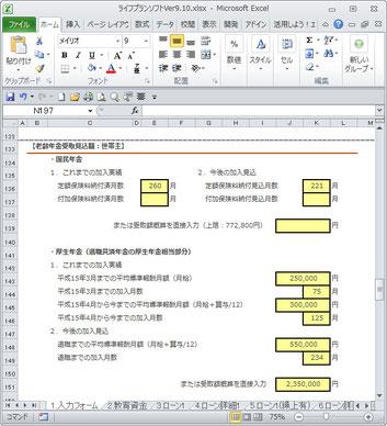 ライフプランシミュレーションソフト 老齢年金試算1