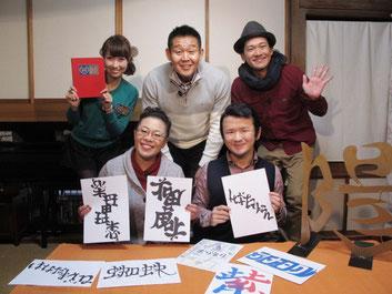 『柴田理恵認定ゆるゆる富山遺産'14冬』