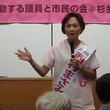 西村まさみさん(民進党)