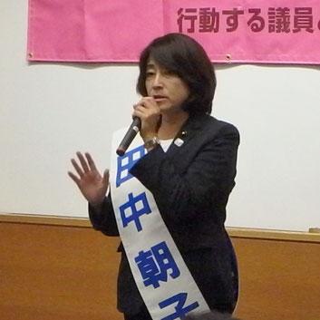 田中朝子さん(民進党)