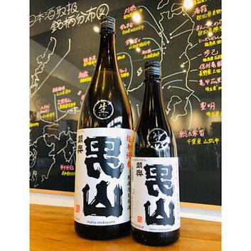 陸奥八仙新春祝酒 八戸酒造 日本酒