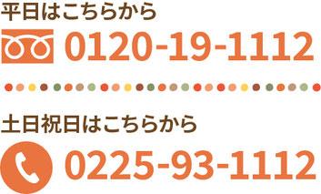 電話番号:(平日)0120-19-1112、(土日祝日)0225-93-1112