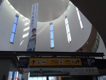 さっそくJPOS2016 HOKKAIDO準備の出張も新幹線で!