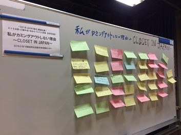 会場に設置されたホワイトボード。参加者がそれぞれ付箋にカミングアウト/クローゼットについての思いを書きながら語り合った。