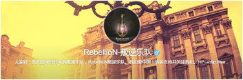 微博 RebellioNのページ