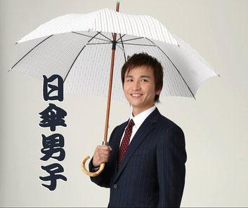 「日傘男子」という言葉は2010年から
