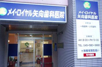 メイ・ロイヤル矢向歯科医院外観