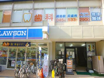 綱島駅前歯科医院外観
