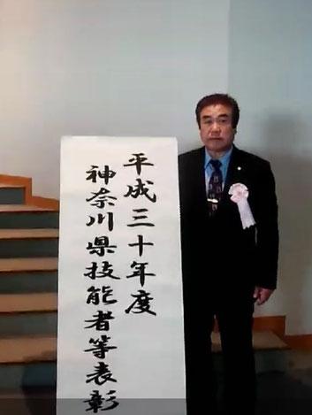 鈴木さん表彰の様子