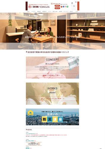 総建ハウジングの公式サイトを制作しました