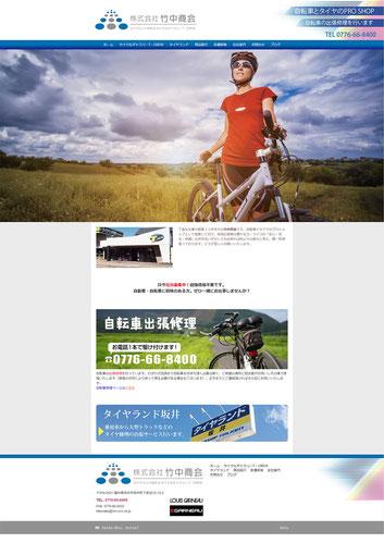 竹中商会の公式サイトを制作しました
