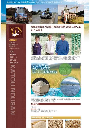 加藤農産の公式サイトを制作しました