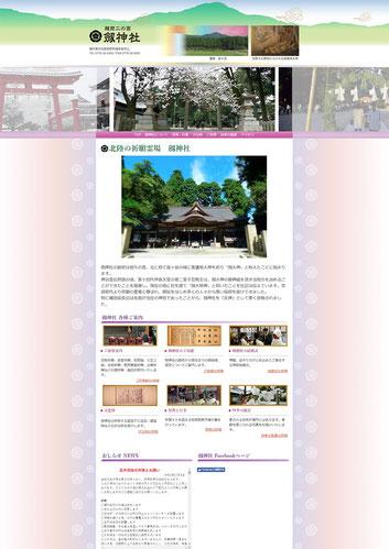 劔神社の公式サイトを制作しました