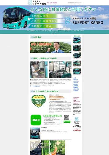 サポート観光の公式サイトを制作しました