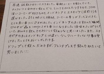 平成25年10月13日 神奈川県在住、20代女性より、FAXにて