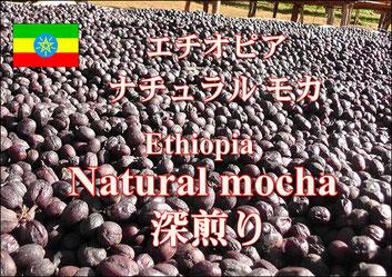 エチオピア ナチュラルモカ  深煎り