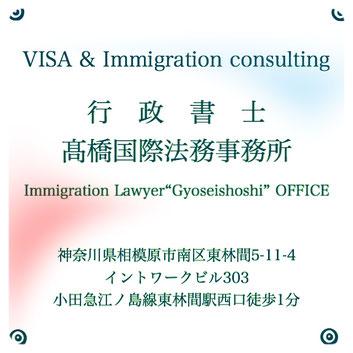 川崎市高津区の外国人、入国管理局への在留資格「ビザ」申請手続き、日本国籍取得の帰化申請手続き、サポートします。相模原市の「ビザカナ相模原」にご相談ください!「国際業務専門行政書士がサポートします!」
