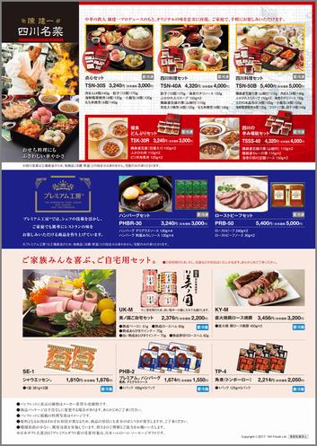神奈川県不動産賃貸業協同組合 お歳暮共同購買 日本ハム