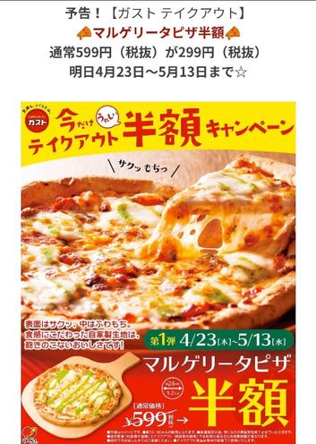 ガスト 持ち帰りピザ 半額