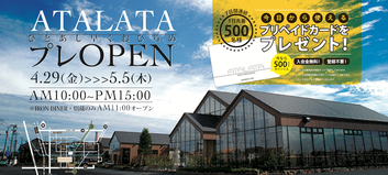 アタラタ イベント リニューアル