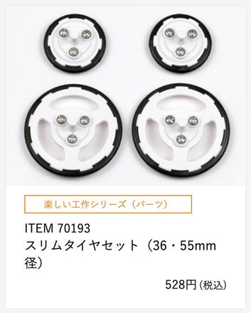 TAMIYA スリムタイヤセット(36・55mm径)