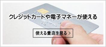 神奈川県畳工業協同組合 クレジットカードや電子マネーなどのキャッシュレス決済ができる畳店を見る