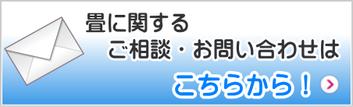 畳に関するご相談・お問い合わせは神奈川県畳工業協同組合へ