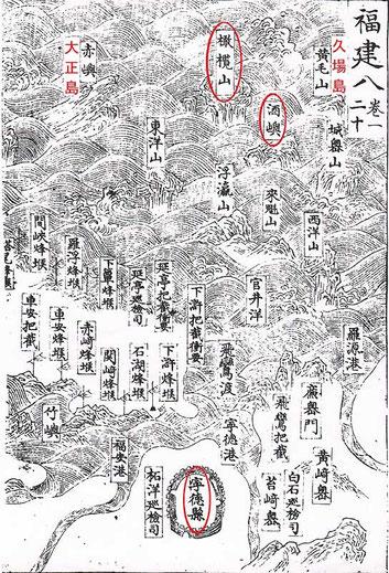 「籌海図編」の「福建沿海山沙図」(台湾商務印書館、四庫全書より)。中国政府の「命名」の根拠になっていると見られるが、尖閣諸島を大陸の周辺に描いており、位置関係が誤っている