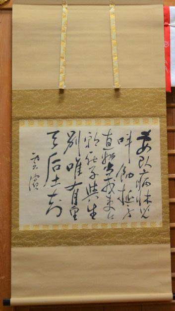 梅田雲浜自筆の『訣別』