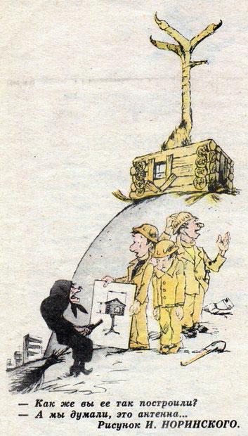 И. Норинский. Крокодил. 1977. №15.