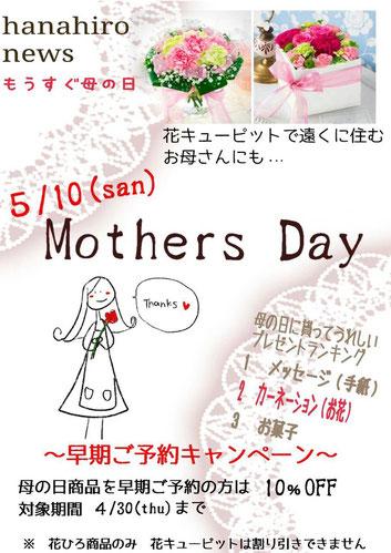母の日 花 花ひろ 鯖江 福井 プレゼント